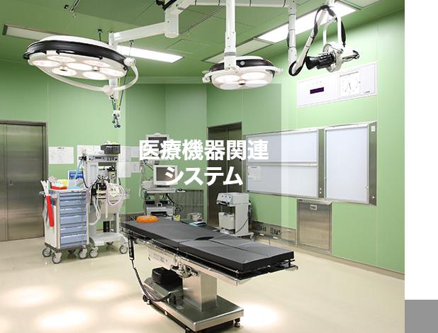 医療機器関連システム